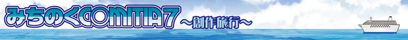 みちのくCOMITIA3〜創作旅行〜[ADVENTURES Project]