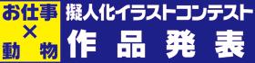 動物×おしごと=擬人化イラストコンテスト
