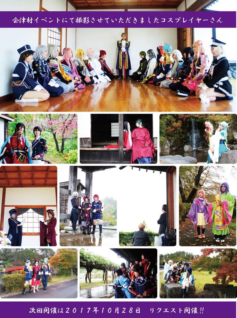 コスプレGIGin会津村-其九-
